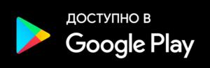 Доступен в google play