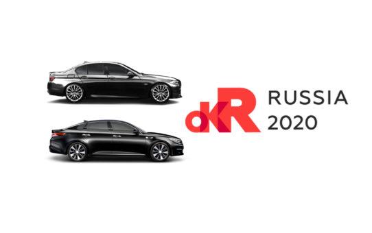 Аренда машины для встречи OKR Russia 2020